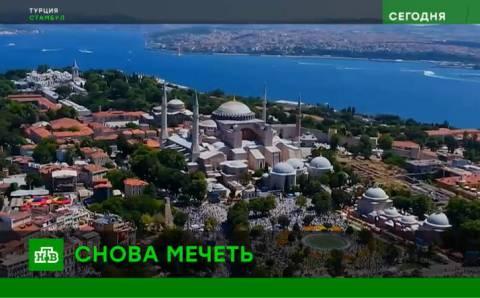 Айя-София: Снова мечеть