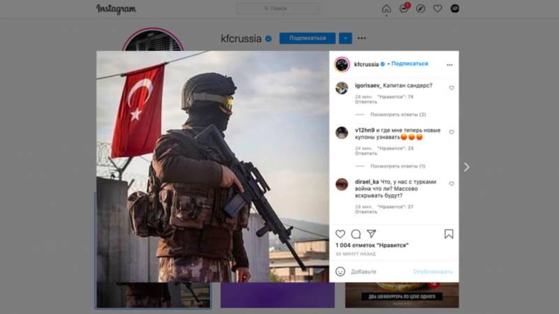 Турецкие хакеры против российского KFC