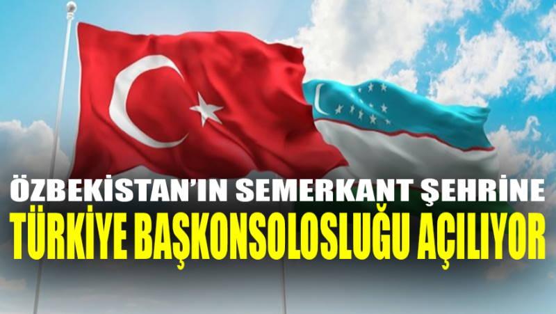 Турция открывает генконсульство в Самарканде