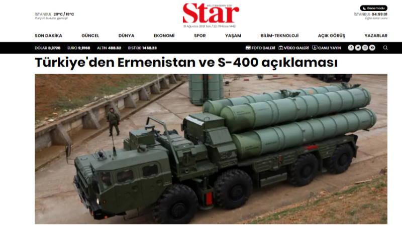 Заявление Турции по поводу Армении и С-400
