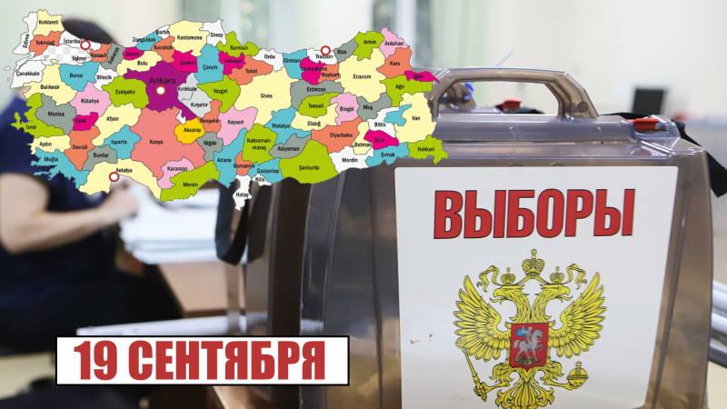 В 4 городах Турции проходит голосование на выборах в Думу