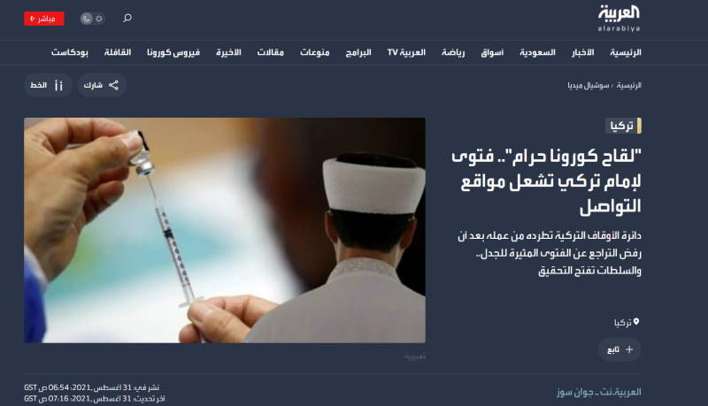 Фетва турецкого имама: Вакцина против коронавируса запрещена
