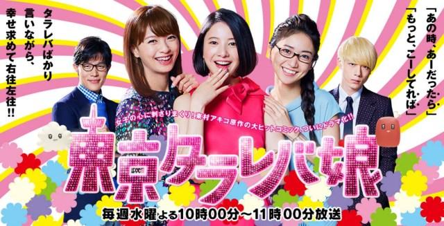 東京タラレバ娘動画4話を見逃し視聴で大勝利の法則発見!