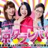 東京タラレバ娘の視聴率がありえないwww 速報・結果 8.9最終回