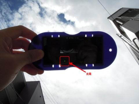 パターン1:腕を伸ばして太陽グラスを固定して撮影