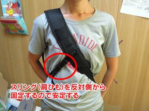 スリング(肩ひも)を逆側から固定するので安定する