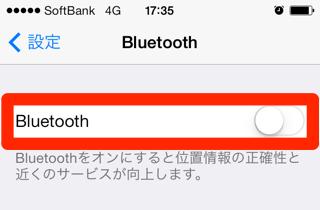 Bluetoothをオフ
