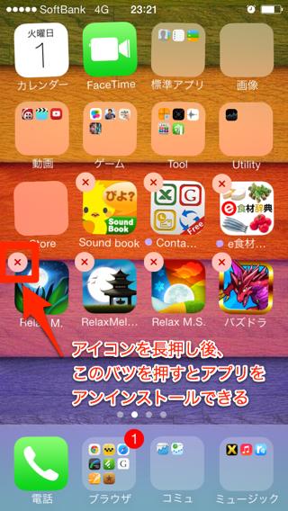 アプリのアンインストール