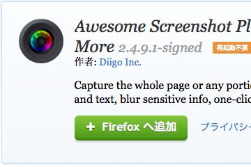 Awesome Screenshot Plus