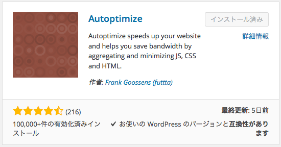 WordPressプラグイン Autoptimize