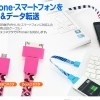カワイイiPhone/スマホ用USBケーブル