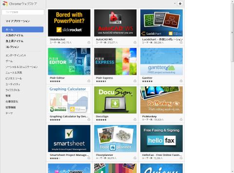 Chromeウェブストアからインストール