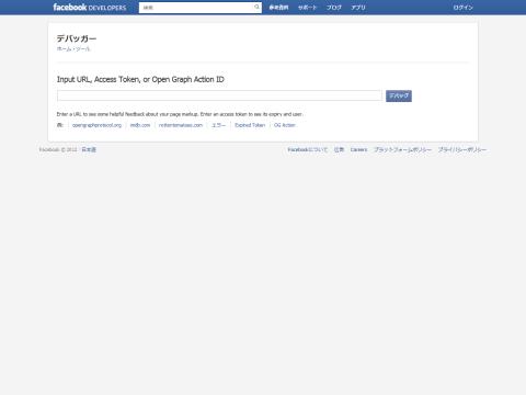 デバッガー - Facebook開発者