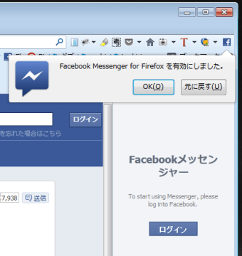 Facebook messenger for Firefoxサイドバー オン