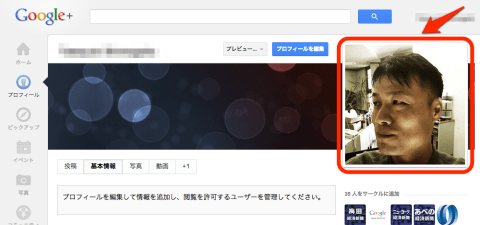 Google+ 顔写真の登録