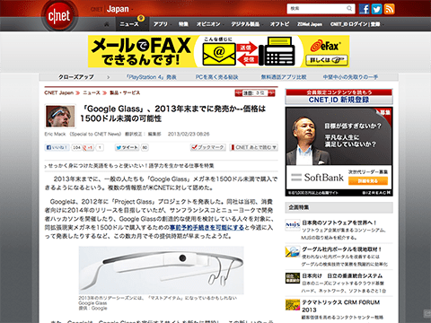 「Google Glass」、2013年末までに発売か--価格は1500ドル未満の可能性 - CNET Japan