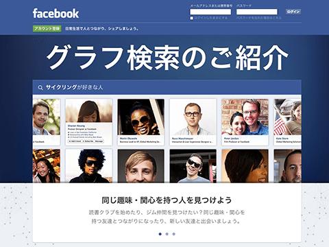 グラフ検索 - Facebook