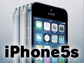 iPhone5s/5cが正式発表!64ビットCPUが気になります!