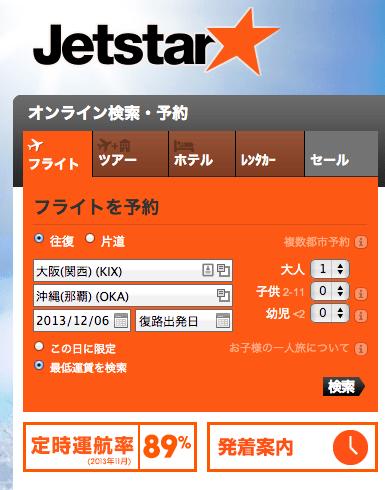 Jetstar 大阪-沖縄の最低運賃を検索