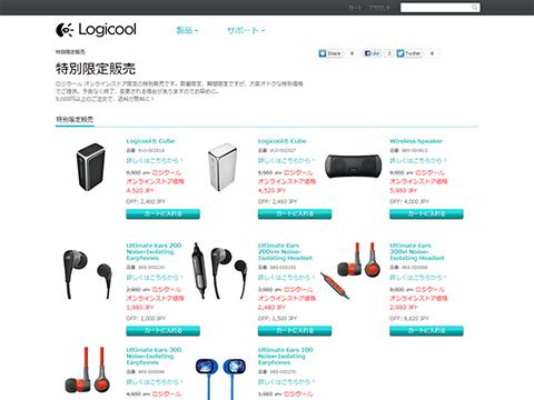 Logicool 特別限定販売