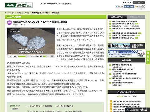 海底からメタンハイドレート採取に成功 - NHKニュース