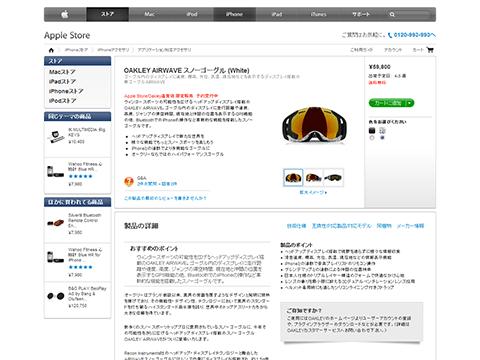 OAKLEY AIRWAVE スノーゴーグル (White) - Apple Store