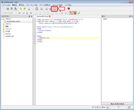 sigilをコード表示にする