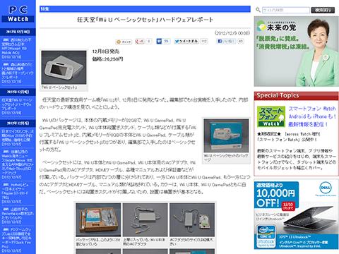 【特集】任天堂「Wii U ベーシックセット」ハードウェアレポート - PC Watch