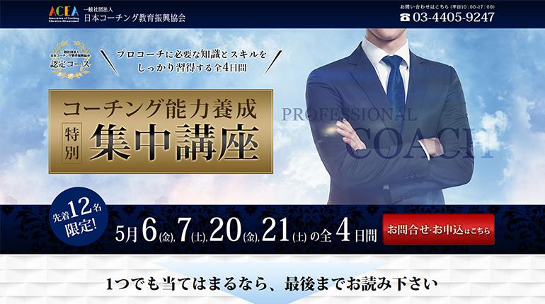 コーチング能力養成特別集中講座 東京開催のお知らせ