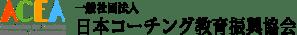 一般社団法人 日本コーチング教育振興協会