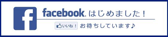 画像に alt 属性が指定されていません。ファイル名: 160615_facebook-banner.jpg