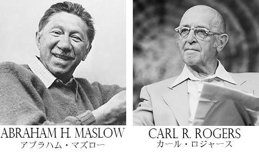 人間性心理学者として最も有名なアブラハム・マズローとカール・ロジャース