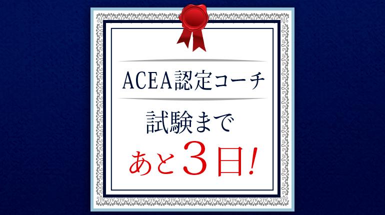 アセアジャパン認定コーチ試験まであと3日!