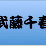 武藤千春が「E-girls」「Flower」から脱退!ダンス留学がその理由だが、以前こんな人も・・