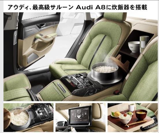 Audi_A8に炊飯器を搭載