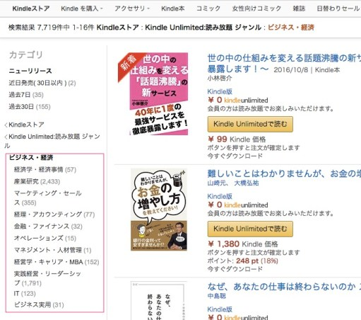 amazon_co_jp__%e3%83%92%e3%82%99%e3%82%b7%e3%82%99%e3%83%8d%e3%82%b9%e3%83%bb%e7%b5%8c%e6%b8%88_-_kindle_unlimited_%e8%aa%ad%e3%81%bf%e6%94%be%e9%a1%8c_%e3%82%b7%e3%82%99%e3%83%a3%e3%83%b3%e3%83%ab__k