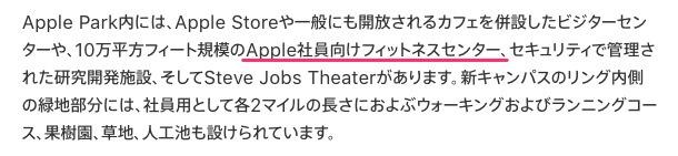 apple プレスリリース文