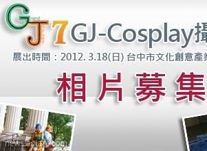 gj-cosplay
