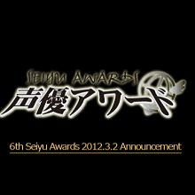 2012-03-02_Seiyuawards_00
