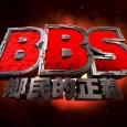 BBS_Notice_logo_