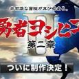20120516-yoshihiko2-thumb