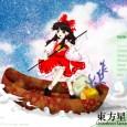 圖為東方星蓮船遊戲封面