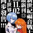 台灣角川_EVA13全球同步出版