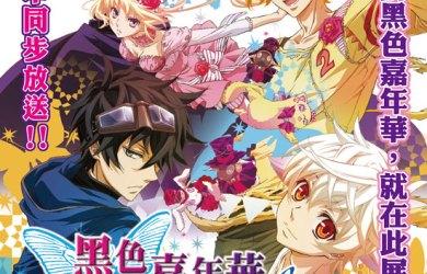 新聞稿:2013年魔幻強檔新作《黑色嘉年華》4月9日起 MY101與日本同步首播!