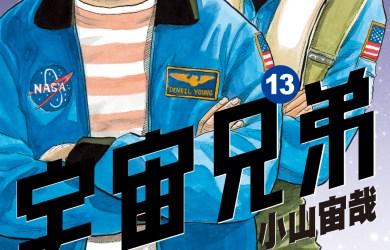 《宇宙兄弟》第13集封面