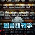 【圖書館戰爭】網路用海報
