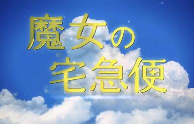 映画「魔女の宅急便」特報PV.mp4_snapshot_00.29_[2013.10.27_12.42.47]