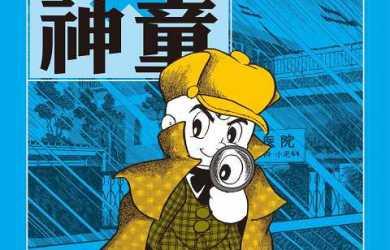 三眼神童 典藏版 1(001)