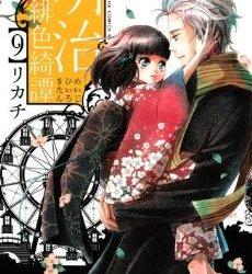 明治緋色綺譚(09)