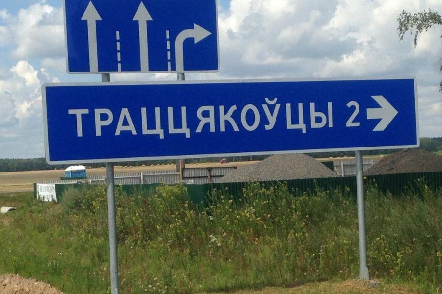 Где вы живете? В Траццякоуцах!